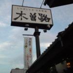 しゃぶしゃぶと日本料理の「木曽路」で食べ放題を堪能。ランチメニューも紹介