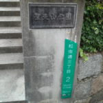 大阪梅田から天王寺の茶臼山・聖天さん・天下茶屋まで4時間ウォーキング