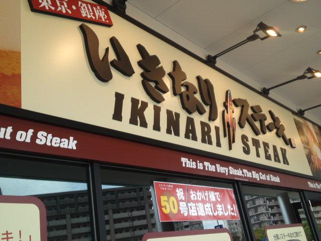 いきなりステーキ伊丹店の入口前