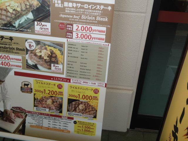 写真はきなりステーキ イオンモール伊丹店入り口の看板メニュー前にて