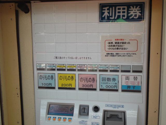 回数券は1000円で100円×11枚なのでお得!のりもの券も一枚100円で安いですよ♪