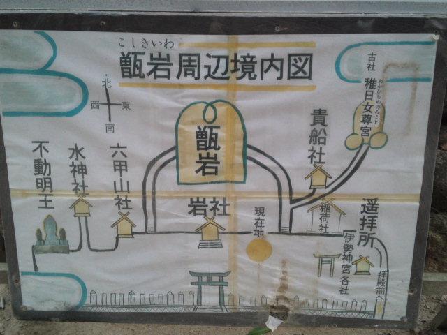 甑岩(こしきいわ)周辺の境内図