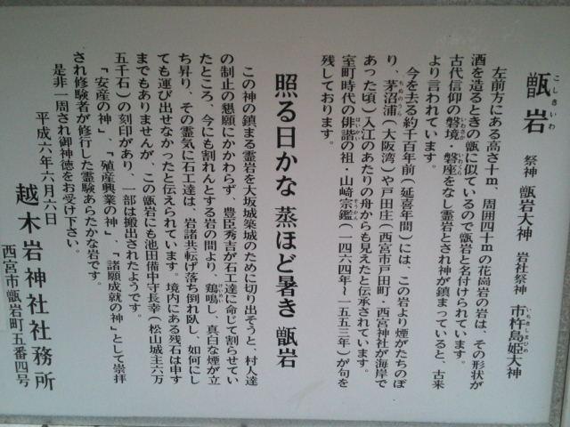 越木岩神社の甑岩について詳しく説明されている看板