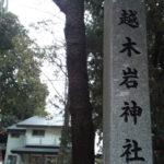 子授け・安産祈願で有名な越木岩神社へお参りに行ってきました。