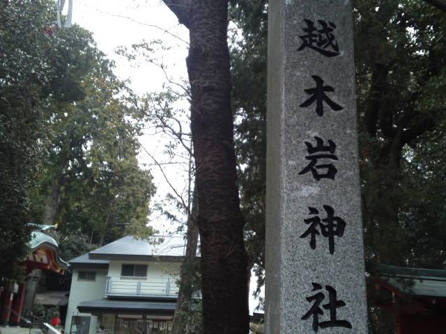 子授け・安産祈願で有名な越木岩神社