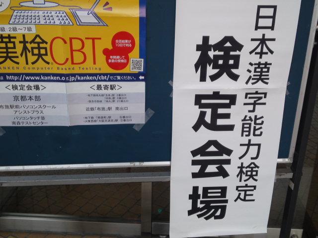 日本漢字能力検定・検定会場