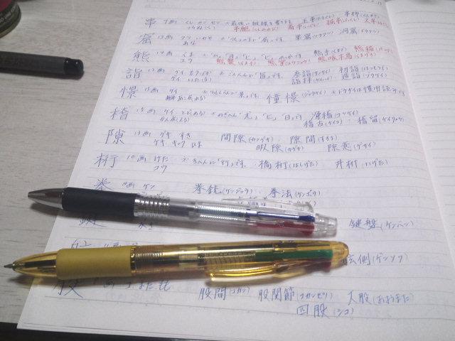 おすすめの勉強法・ノートに配当漢字と苦手な四字熟語を書く