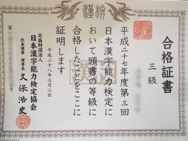 漢検3級の合格証書