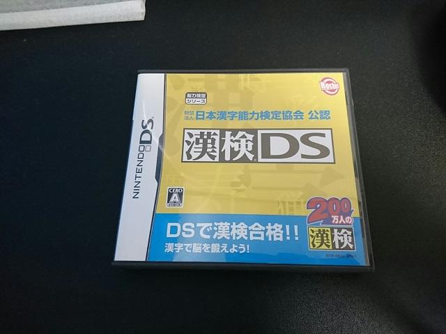 オススメの勉強法!ニンテンドーDSソフトの「漢検DS」も活用しました。