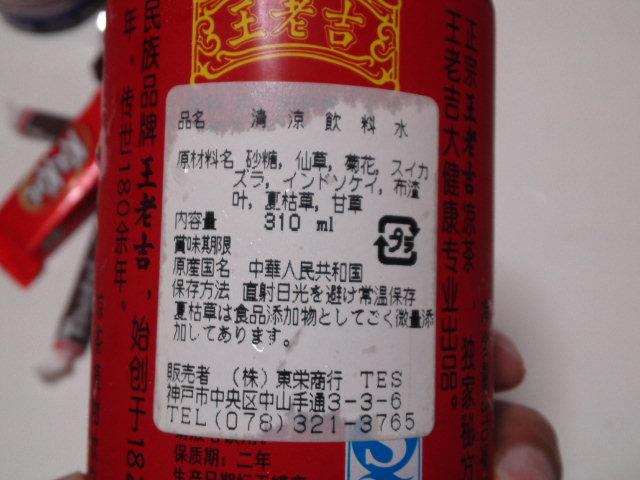 東栄商行で買った缶飲料のお茶やティーバッグの烏龍茶、お菓子です。