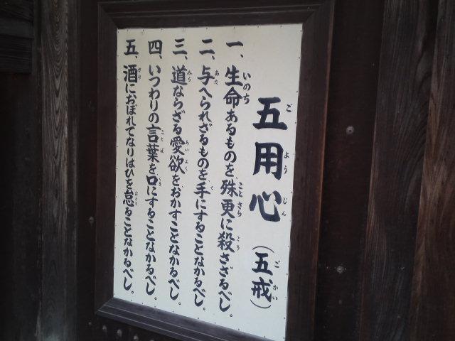 五用心(五戒)
