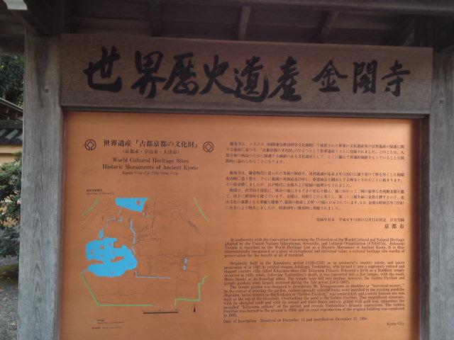世界歴史遺産 金閣寺