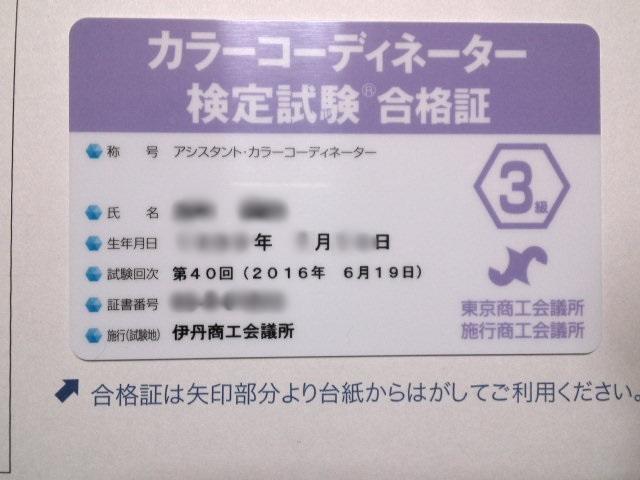アシスタント・カラーコーディネーター(合格証明書)