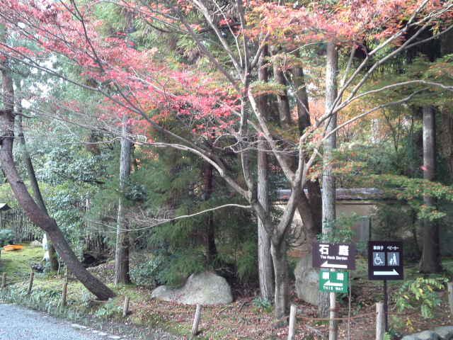 石庭へは左方向