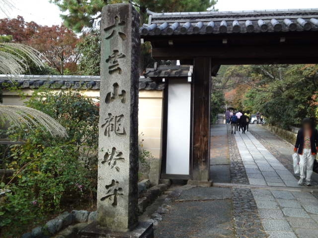 大雲山 龍安寺。