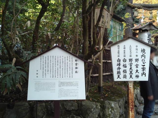 嵯峨の竹林にひっそりと佇む野宮神社。