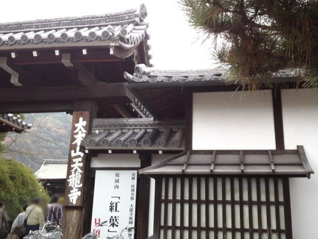 大本山「天龍寺」、紅葉が見頃