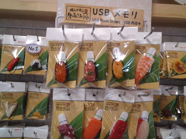 ユニークなお寿司のUSBメモリ