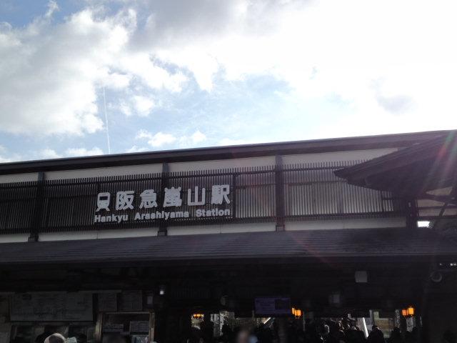 阪急電鉄の嵐山駅に到着