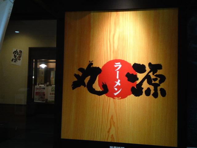 丸源ラーメン 尼崎アマドゥ店に到着