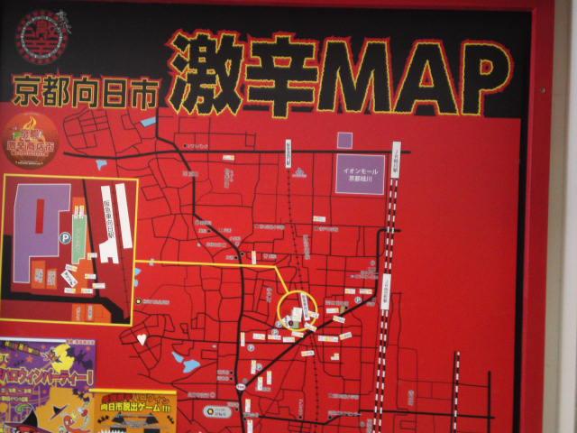 激辛MAP