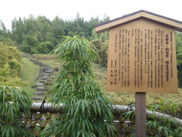 「竹風軒」の前面には築山があります。