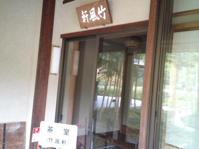 茶室「竹風軒」