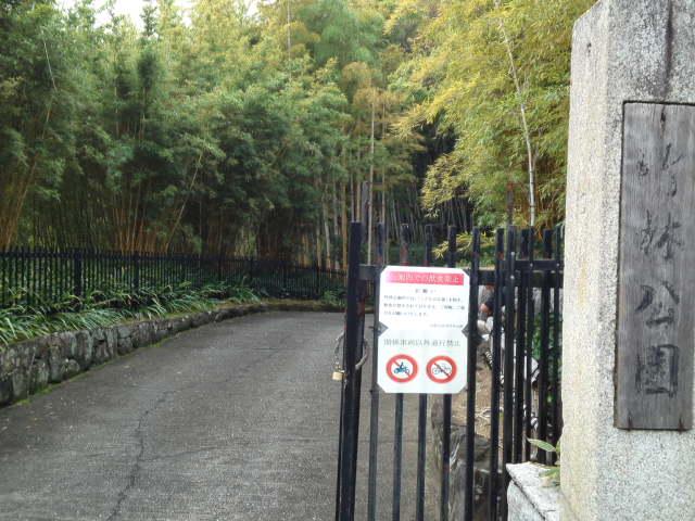 竹林公園の入り口
