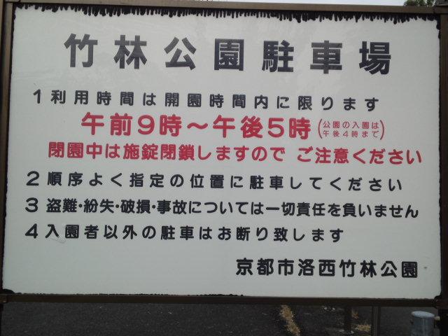 竹林公園駐車場