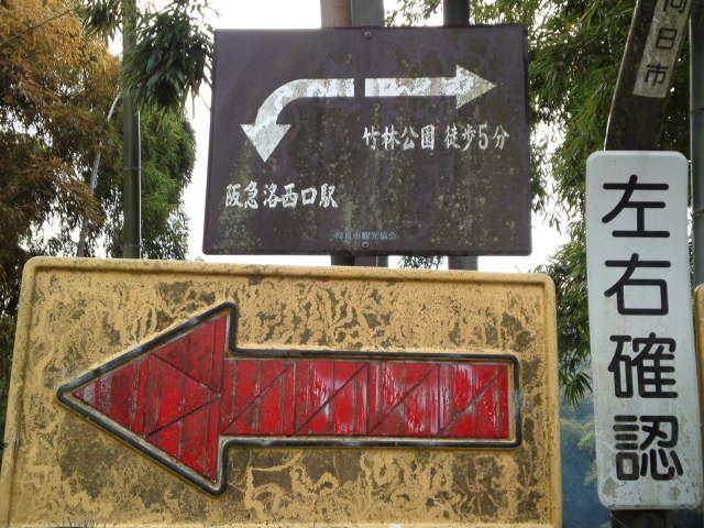 竹林公園まで徒歩5分