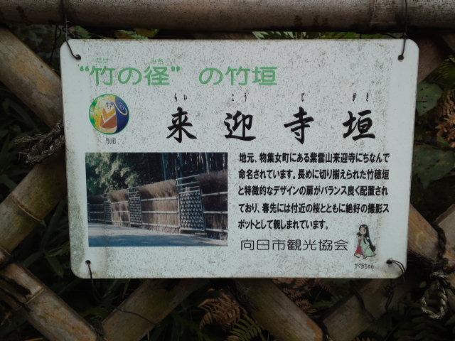 竹の径の竹垣