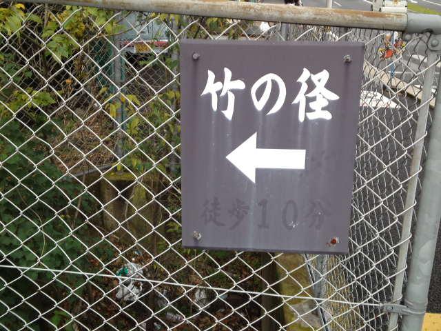 「竹の径(みち)」へは徒歩10分