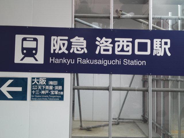 阪急 洛西口駅に到着しました。