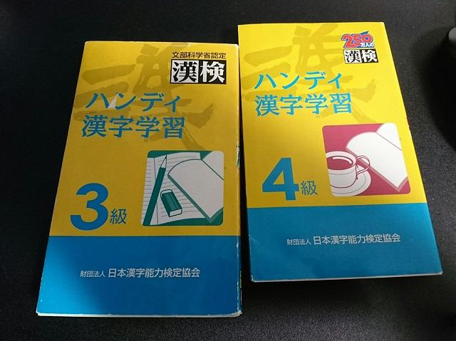 漢検の勉強に使用した古本の文部省認定漢検 ハンディ漢字学習