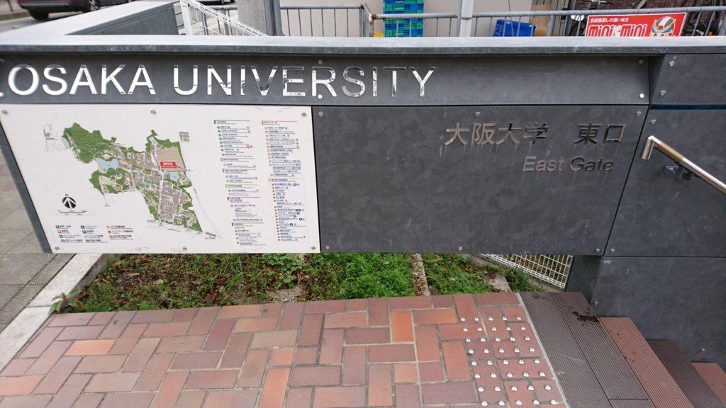 大阪大学の東口付近