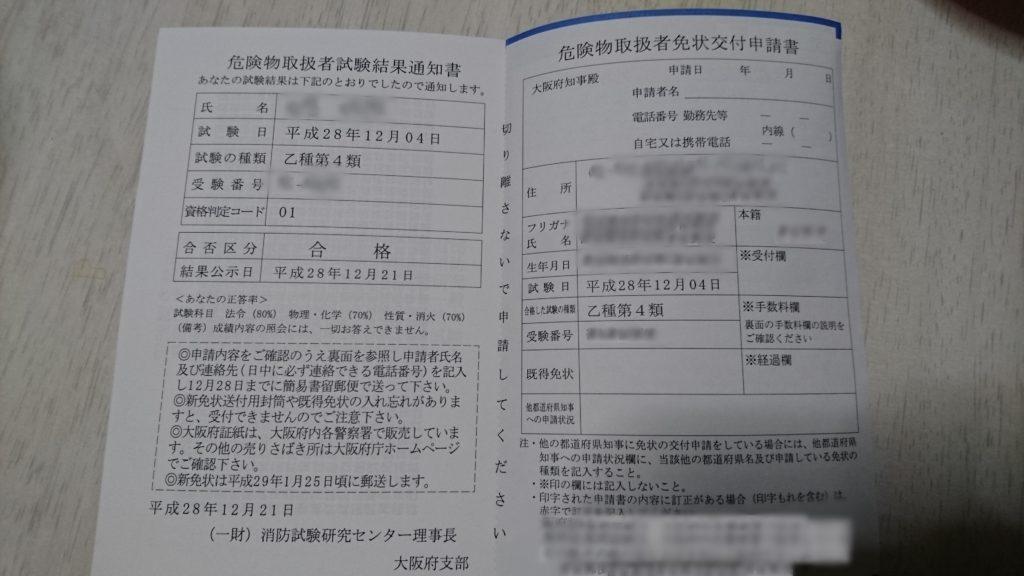危険物取扱者試験結果通知書