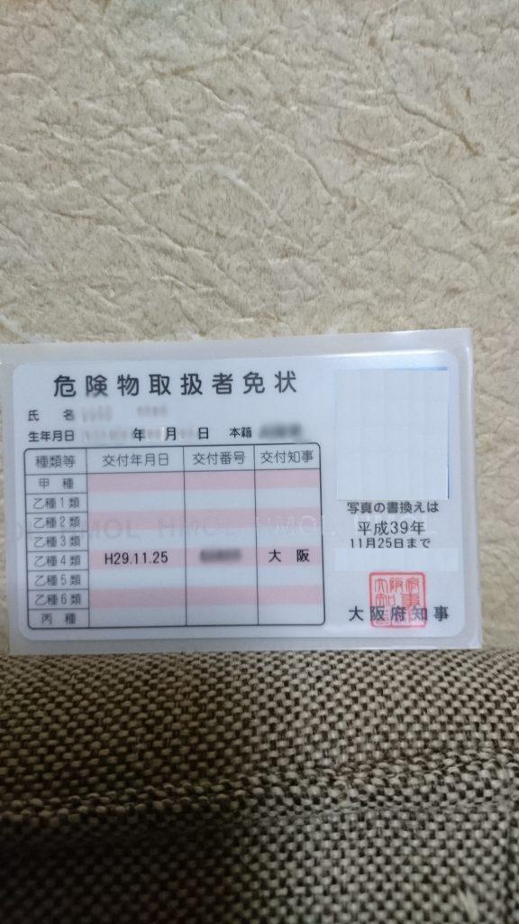 危険物取扱者免状(危険物乙4)が届きました。