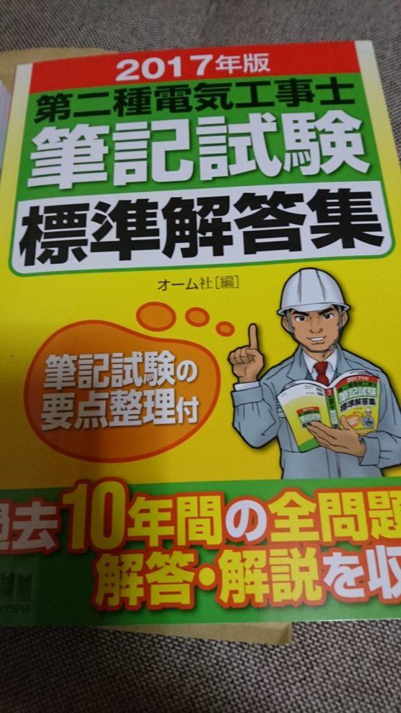 第2種電気工事士の筆記対策はすい~っと合格の付録で暗記。