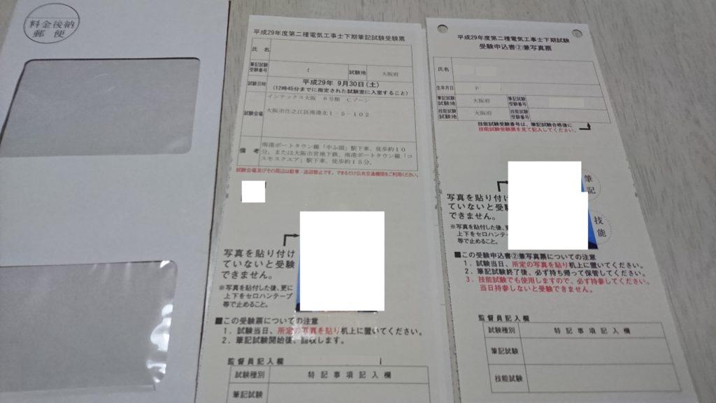 第二種電気工事士・下期筆記試験の受験票が9月末に手元に届く。