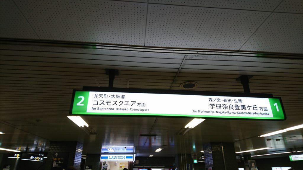 弁天町・大阪港、コスモスクエア方面行き
