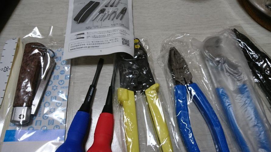 電気工事士技能試験工具セット DK-18を開封してみました。