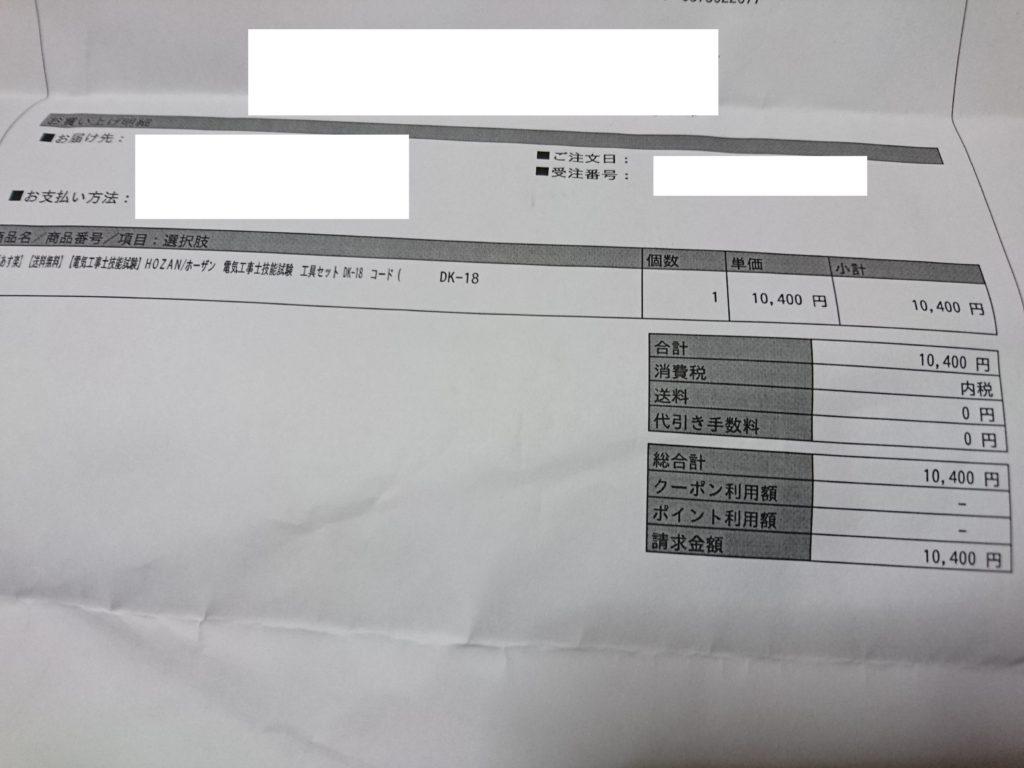 ホーザン電気工事士工具セット開封