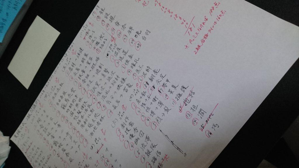 漢検2級の過去問では181点で凡ミス無ければ188点。