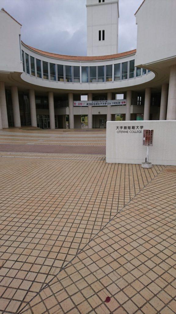 漢検2級の会場は大手前短期大学。