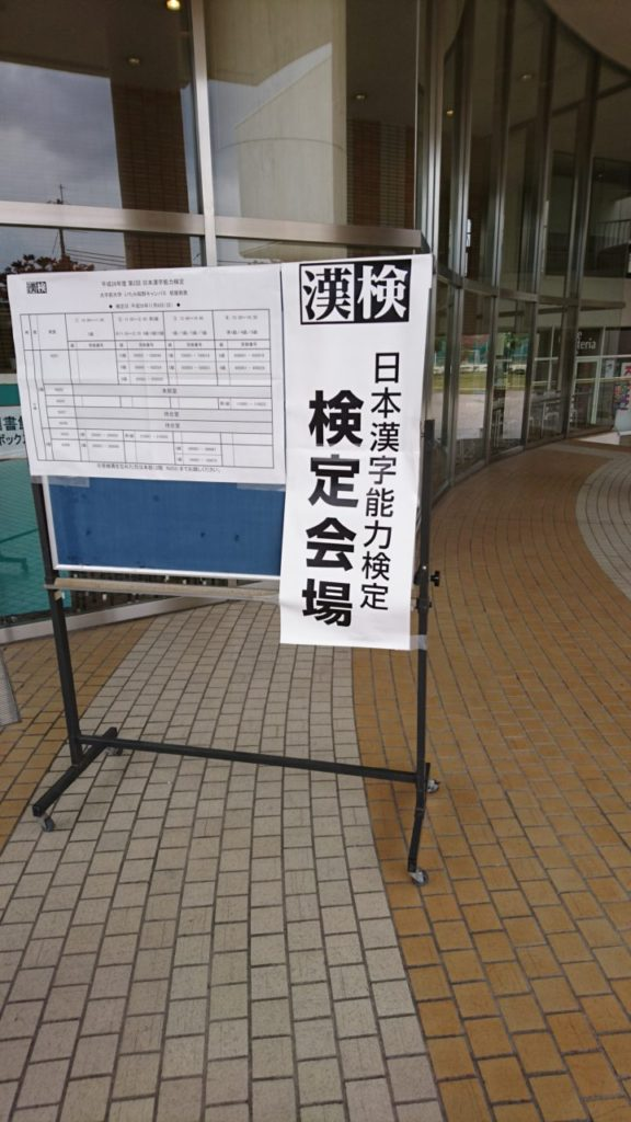 日本漢字能力検定・検定会場【漢検】と書かれています。