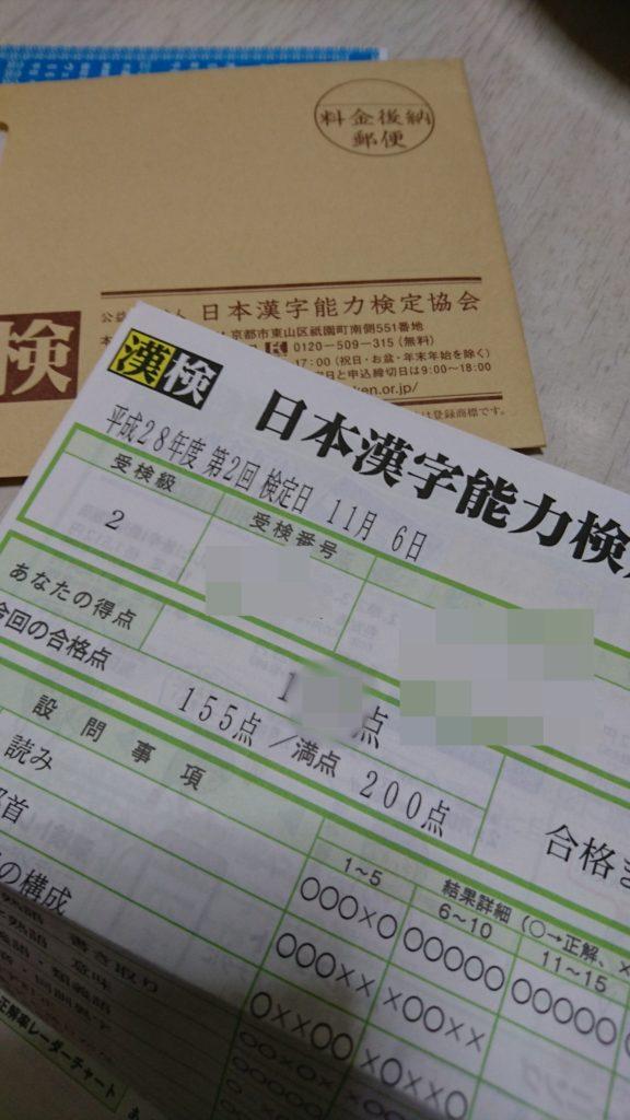 日本漢字能力検定・今回の合格点155点/200点と書かれています。