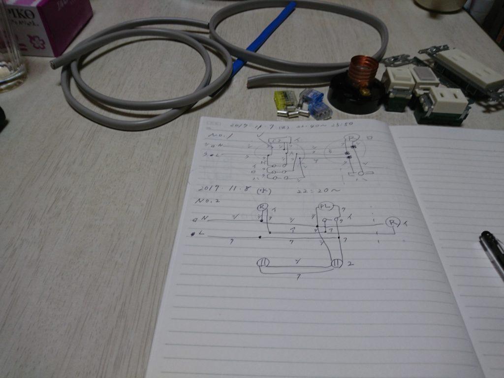 まずは材料の準備と候補問題のNo.2(2周目)の複線図を書く。