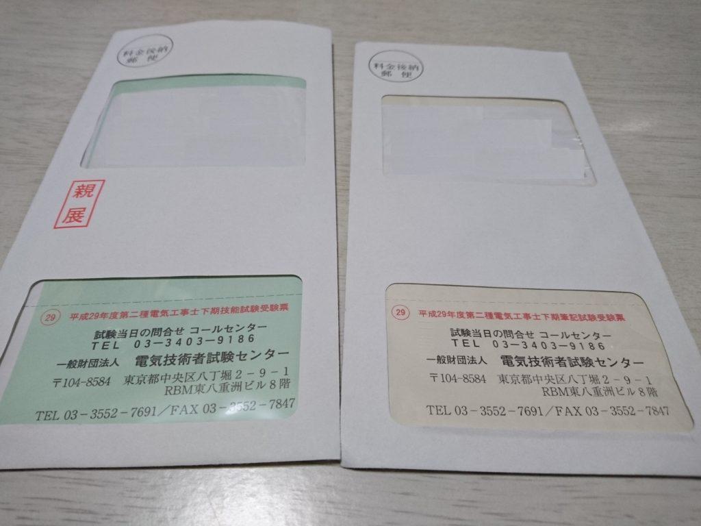第二種電気工事士(下期)技能試験受験票と筆記試験受験票
