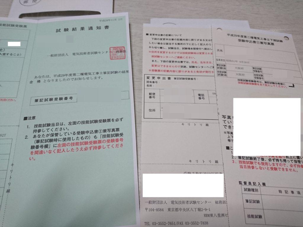 筆記試験の合格通知と受験申込書兼写真票