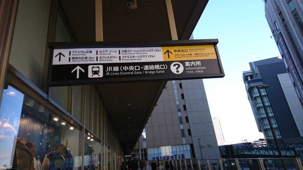 グランフロント大阪・梅田スカイビル方面を目指します。